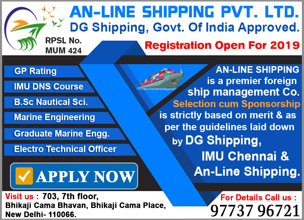 Anline Shipping Merchant Navy admission notification, join merchant navy
